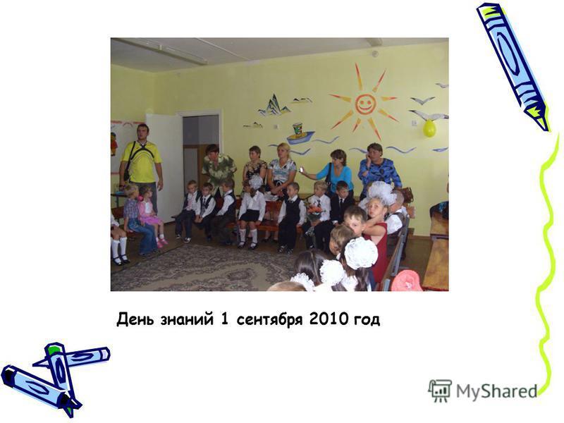День знаний 1 сентября 2010 год