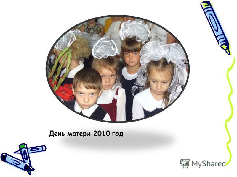День матери 2010 год
