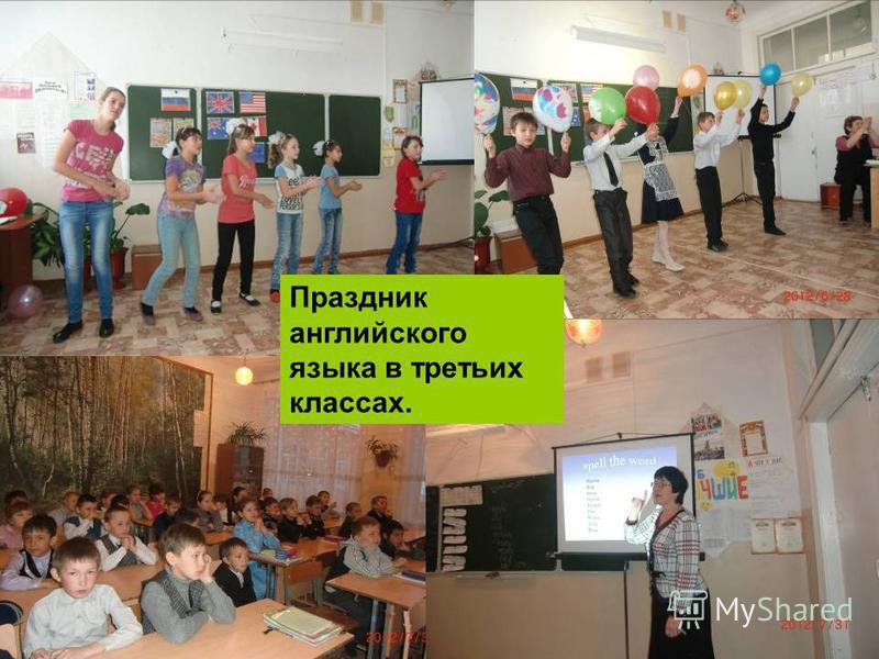 Праздник английского языка в третьих классах.