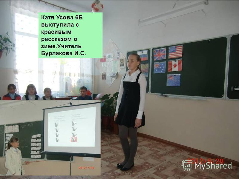 Катя Усова 6Б выступила с красивым рассказом о зиме.Учитель Бурлакова И.С.