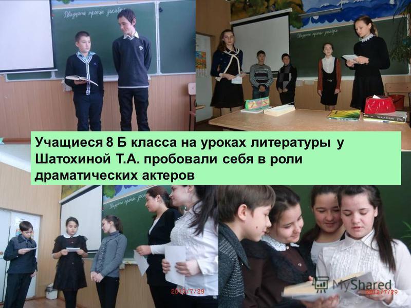 Учащиеся 8 Б класса на уроках литературы у Шатохиной Т.А. пробовали себя в роли драматических актеров