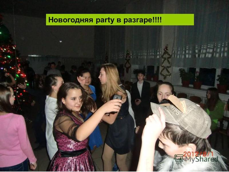 Новогодняя party в разгаре!!!!