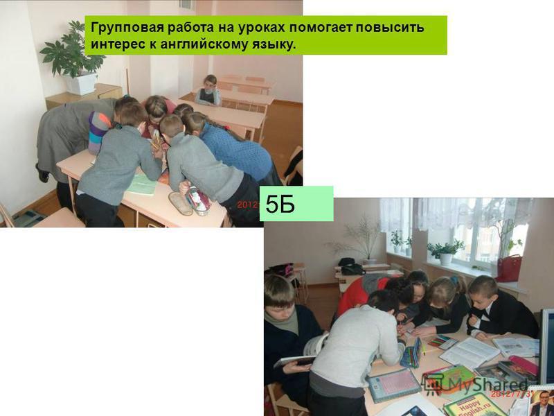 Групповая работа на уроках помогает повысить интерес к английскому языку. 5Б