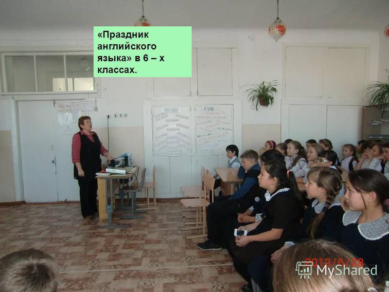 «Праздник английского языка» в 6 – х классах.