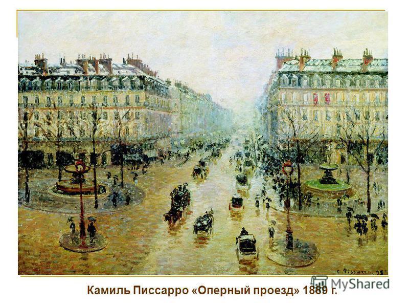 Камиль Писсарро «Оперный проезд» 1889 г.