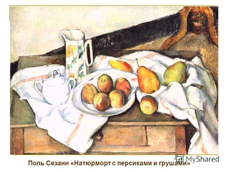 Поль Сезанн «Натюрморт с персиками и грушами»