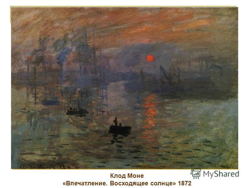 Клод Моне «Впечатление. Восходящее солнце» 1872