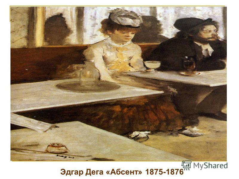Эдгар Дега «Абсент» 1875-1876