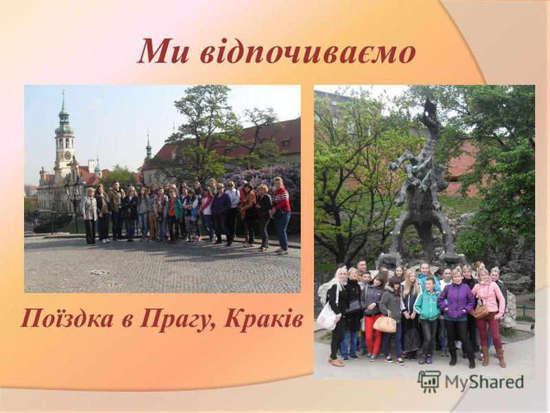 Поїздка в Прагу, Краків Ми відпочиваємо