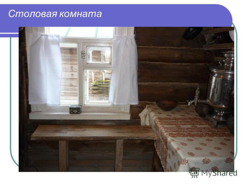 Столовая комната