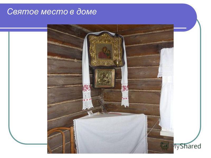 Святое место в доме
