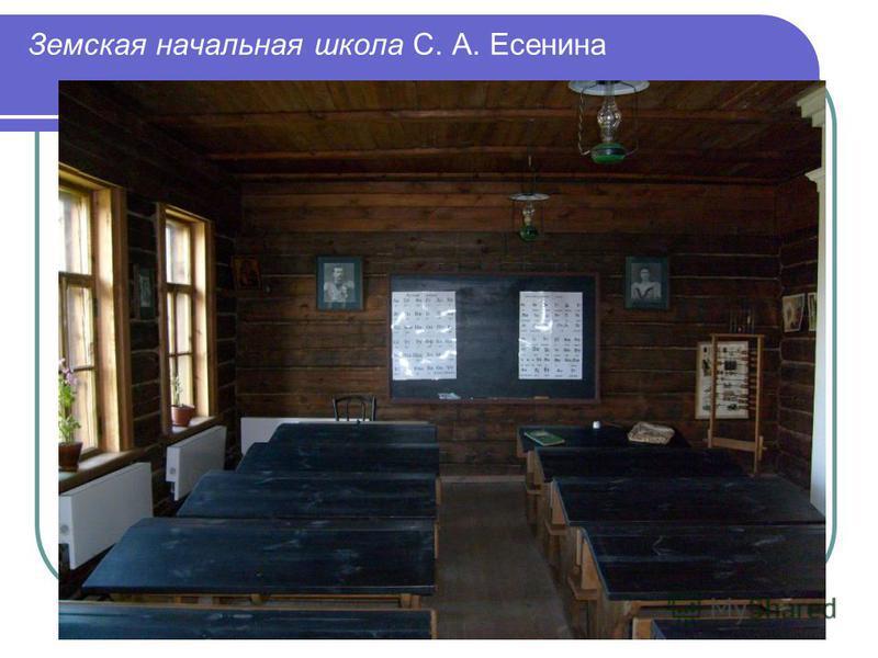 Земская начальная школа С. А. Есенина