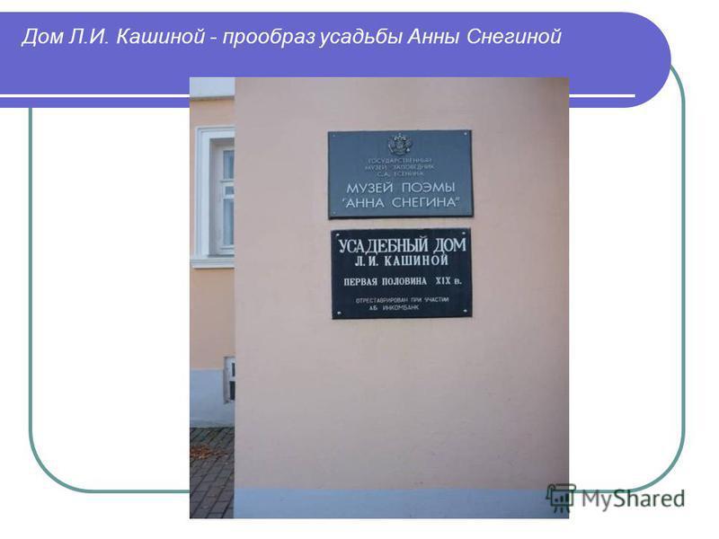 Дом Л.И. Кашиной - прообраз усадьбы Анны Снегиной