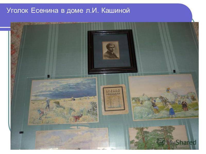 Уголок Есенина в доме л.И. Кашиной