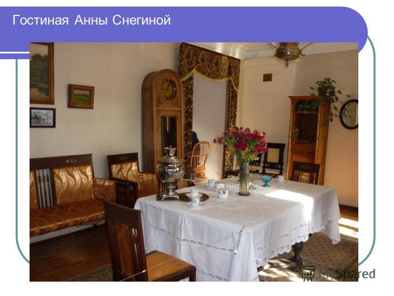Гостиная Анны Снегиной
