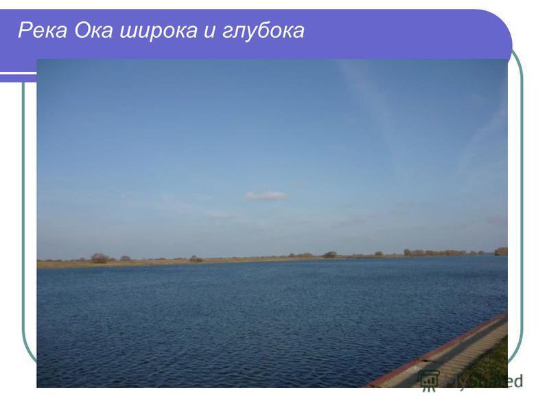 Река Ока широка и глубока