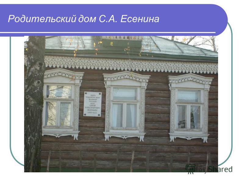 Родительский дом С.А. Есенина