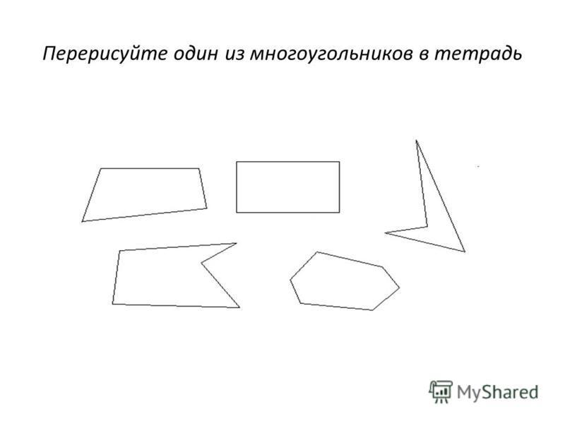 Перерисуйте один из многоугольников в тетрадь