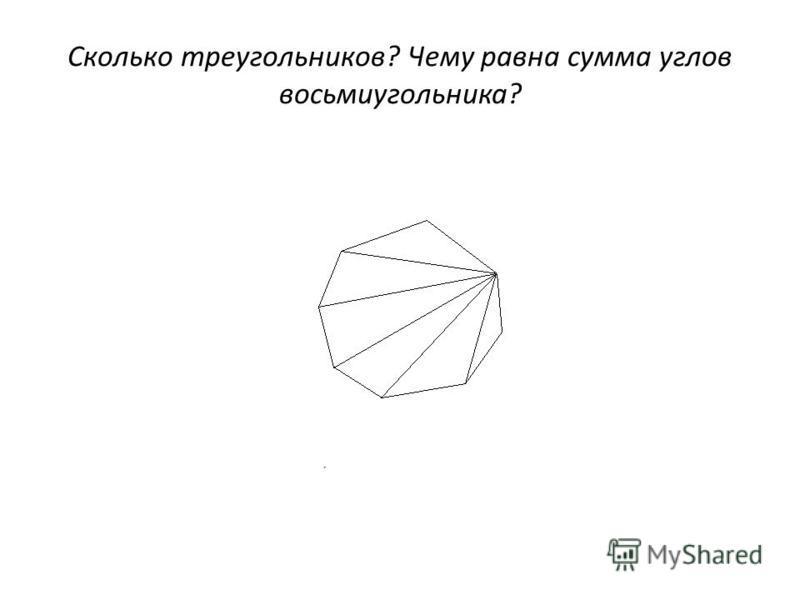 Сколько треугольников? Чему равна сумма углов восьмиугольника?