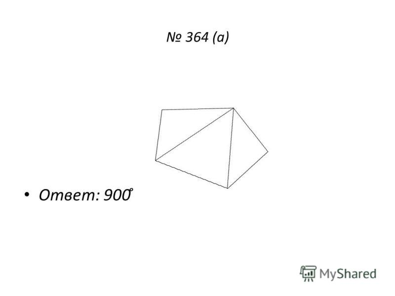 364 (а) Ответ: 900 ̊