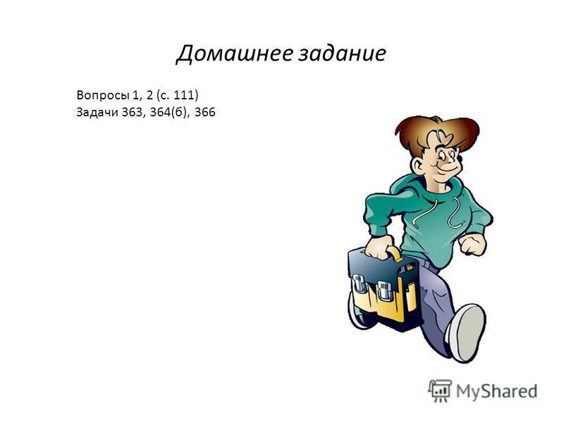 Домашнее задание Вопросы 1, 2 (с. 111) Задачи 363, 364(б), 366