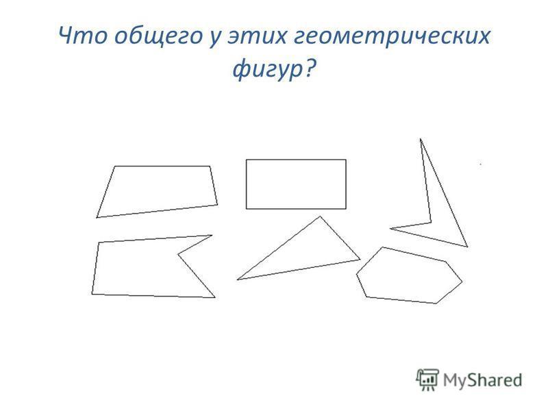 Что общего у этих геометрических фигур?