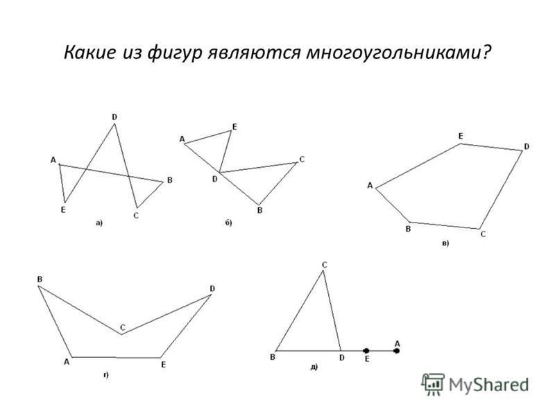 Какие из фигур являются многоугольниками?