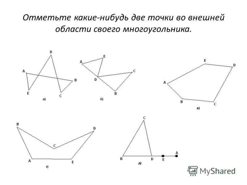 Отметьте какие-нибудь две точки во внешней области своего многоугольника.