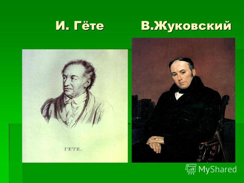 И. Гёте В.Жуковский И. Гёте В.Жуковский