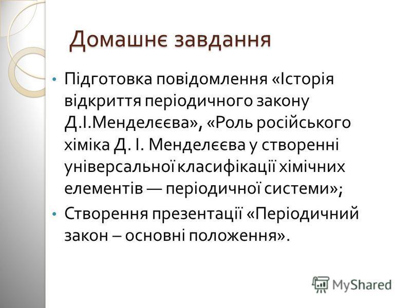 Порівняйте ряд елементів Дж. Ньюлендса з їх послідовністю в періодичній системі Д. І. Менделєєва і знайдіть відмінність ; Користуючись українським алфавітом як шифром, ви прочитаєте твердження 17788 1818 36 1616 7 - 12119233 116191221720194 1828 2418