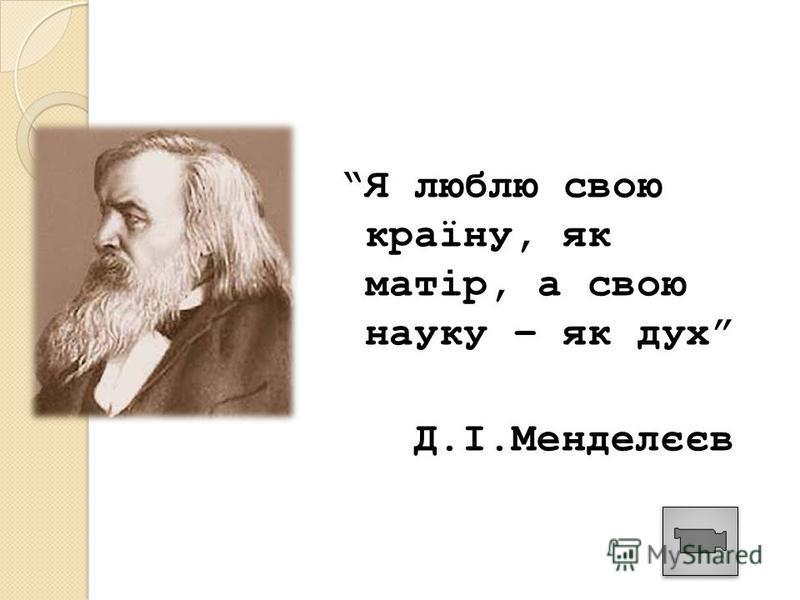 Періодична система Д.І.Менделєєва