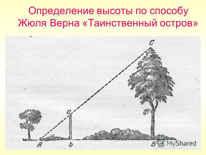 Определение высоты по способу Жюля Верна «Таинственный остров»