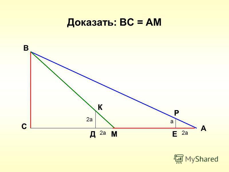 Доказать: ВС = АМ В А С К Д Р ЕМ С К Д Р ЕМ а 2 а