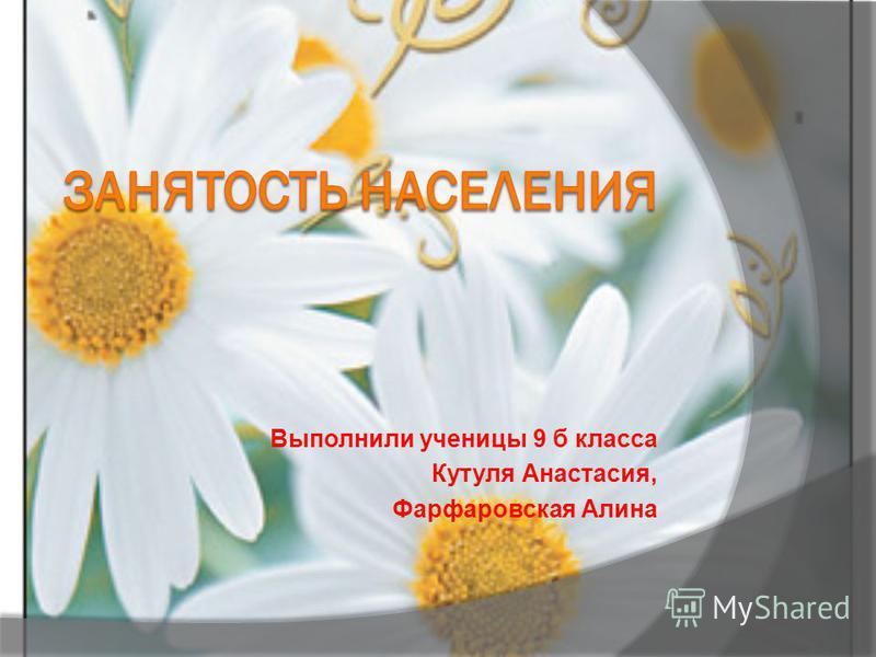 Выполнили ученицы 9 б класса Кутуля Анастасия, Фарфаровская Алина