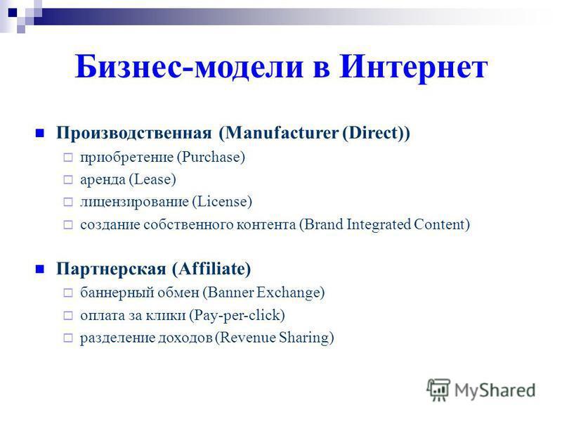 Бизнес-модели в Интернет Информационная (Infomediary) рекламные сети (Advertising Networks) службы оценки аудитории (Audience Measurement Services) стимулирующий маркетинг (Incentive Marketing) мета посредники (Metamediary) Торговая (Merchant) виртуа