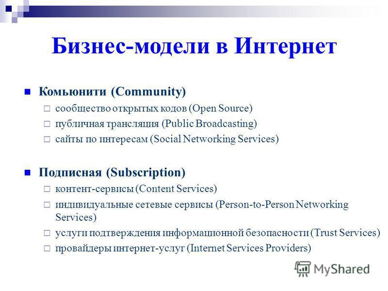 Бизнес-модели в Интернет Производственная (Manufacturer (Direct)) приобретение (Purchase) аренда (Lease) лицензирование (License) создание собственного контента (Brand Integrated Content) Партнерская (Affiliate) баннерный обмен (Banner Exchange) опла