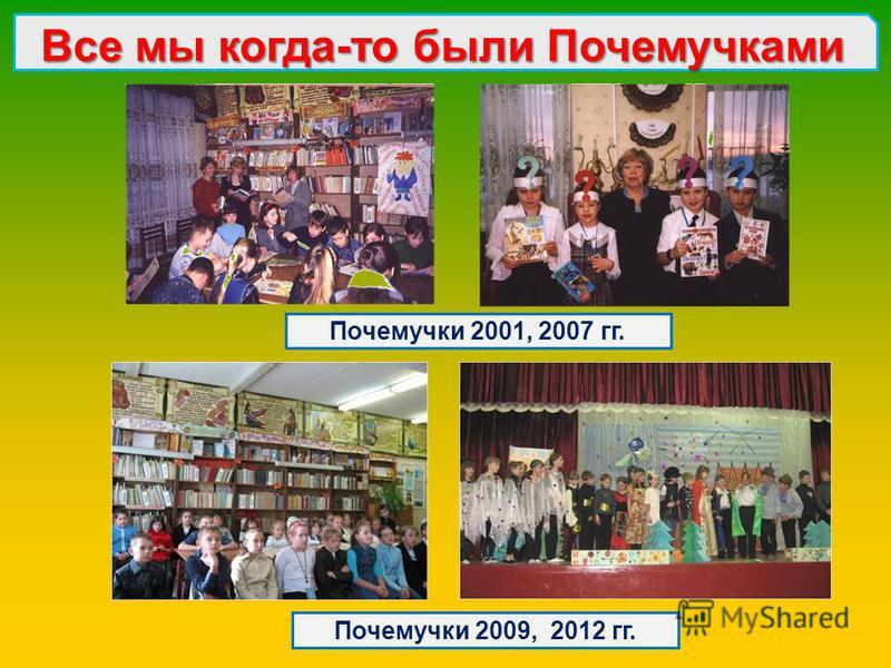 Почемучки 2001, 2007 гг. Почемучки 2009, 2012 гг. Все мы когда-то были Почемучками