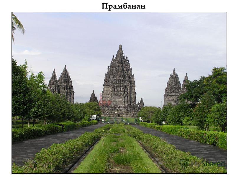 Прамбанан