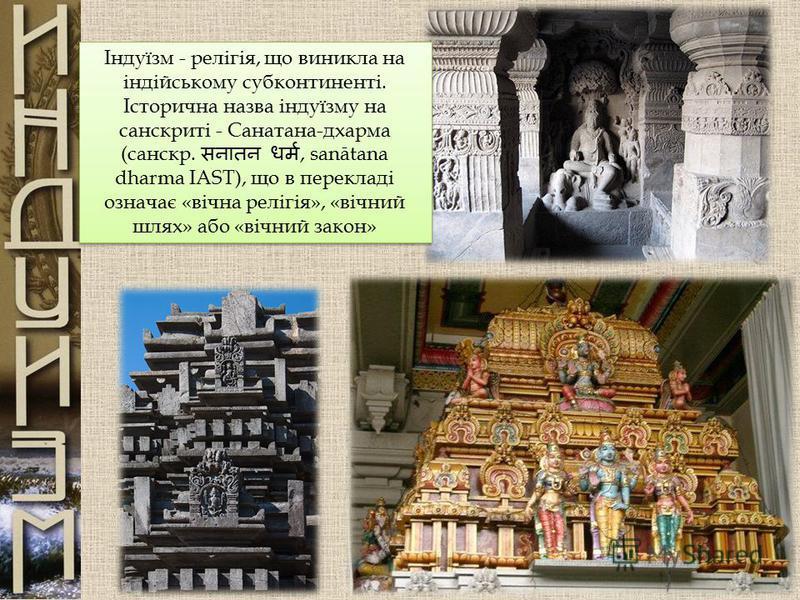 Індуїзм - релігія, що виникла на індійському субконтиненті. Історична назва індуїзму на санскриті - Санатана-дхарма (санскр., sanātana dharma IAST), що в перекладі означає «вічна релігія», «вічний шлях» або «вічний закон»