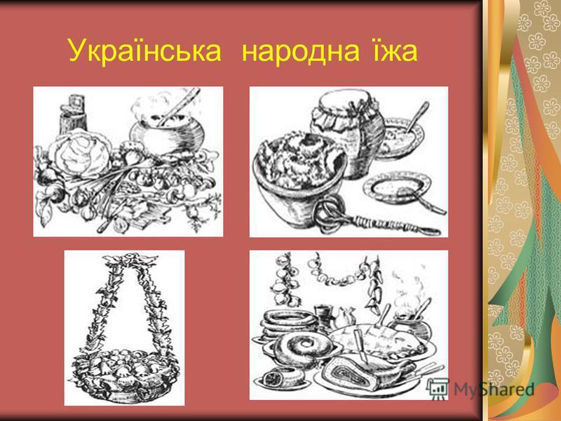 Українська народна їжа