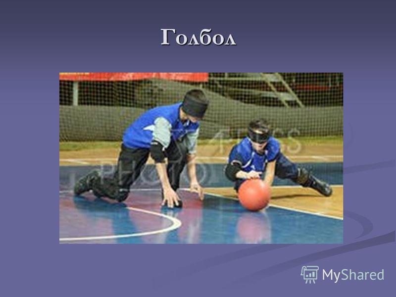 Голбол