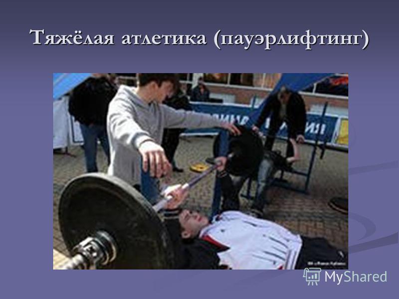 Тяжёлая атлетика (пауэрлифтинг)