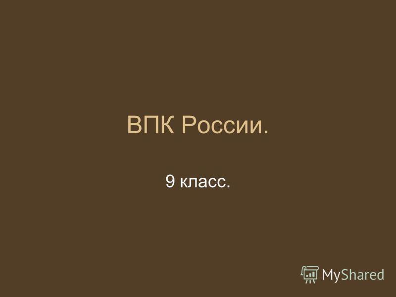 ВПК России. 9 класс.