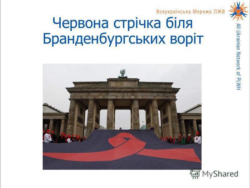 Червона стрічка біля Бранденбургських воріт