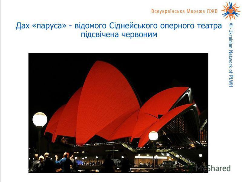 Дах «паруса» - відомого Сіднейського оперного театра підсвічена червоним