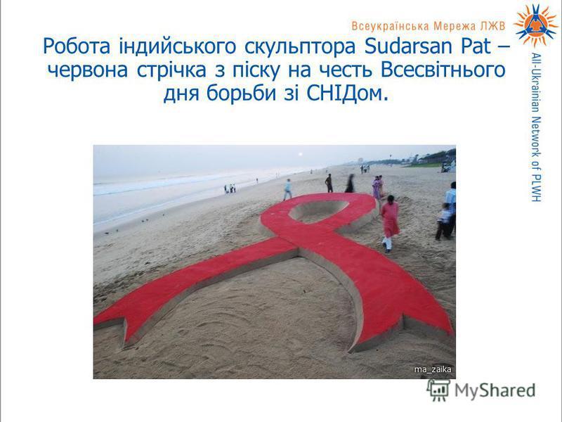 Робота індийського скульптора Sudarsan Pat – червона стрічка з піску на честь Всесвітнього дня борьби зі СНІДом.