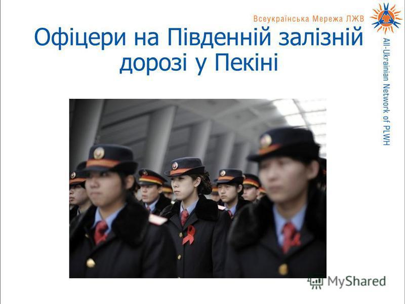 Офіцери на Південній залізній дорозі у Пекіні