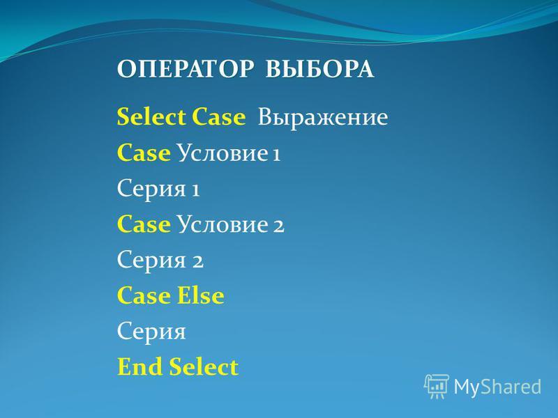 ОПЕРАТОР ВЫБОРА Select Case Выражение Case Условие 1 Серия 1 Case Условие 2 Серия 2 Case Else Серия End Select