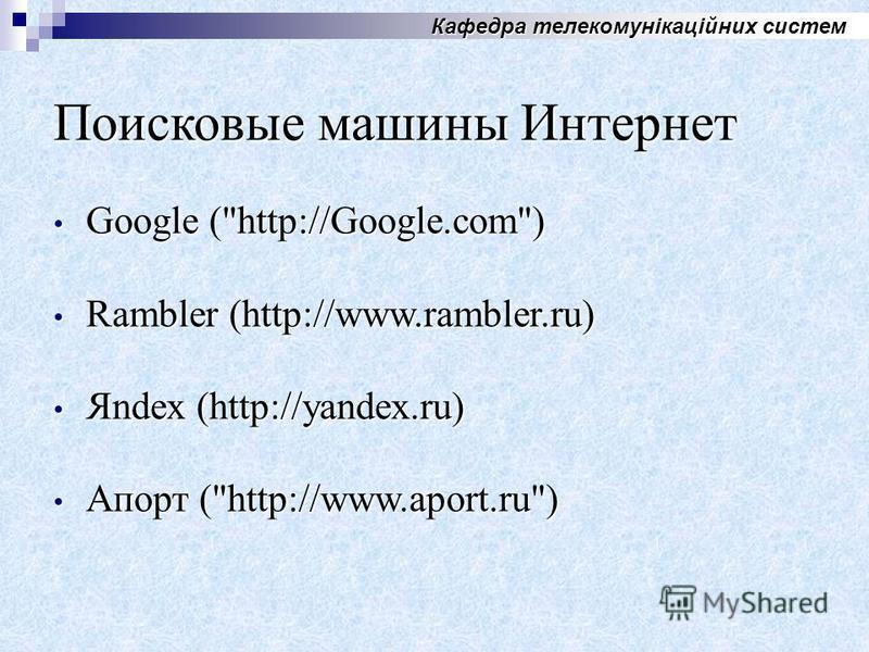 Кафедра телекомунікаційних систем Поисковые машины Интернет Google (
