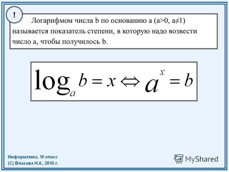 Логарифмом числа b по основанию а (a>0, a1) называется показатель степени, в которую надо возвести число а, чтобы получилось b. !
